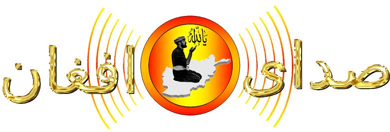 Sadaye Afghan