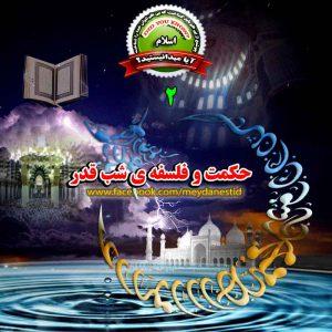 qadar2