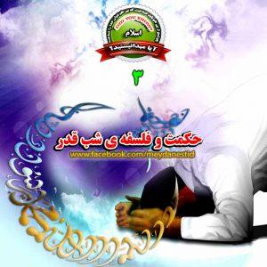 qadar3