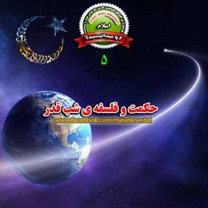 qadar5